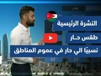 Weather of Arabia - video of the main weather forecast - (Jordan) (Friday - 25-6-2021)