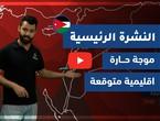 طقس العرب - فيديو النشرة الجوية  الرئيسية  - (الأردن) ( الخميس - 15-4-2021)