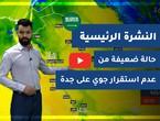 Arab Weather - Saudi Arabia   Home weather forecast   Tuesday 1/26/2021