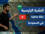 Arab Weather - Video of the main weather forecast - (Saudi Arabia) (Friday - 16-4-2021)