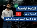 طقس العرب - فيديو النشرة الجوية  الرئيسية  - (السعودية) ( الأحد - 18-4-2021)