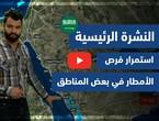 Arab Weather - Video of the main weather forecast - (Saudi Arabia) (Wednesday - 21-4-2021)