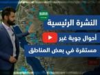 طقس العرب - فيديو النشرة الجوية  الرئيسية  - (السعودية) (الجمعة - 23-4-2021)