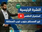 طقس العرب - فيديو النشرة الجوية الرئيسية - (السعودية) ( الجمعة - 7-5-2021)
