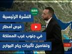 Weather of Arabia - the main weather forecast video - (Saudi Arabia) (Saturday - 6/19-2021)