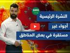 طقس العرب - فيديو النشرة الجوية  الرئيسية  - (السعودية) (الخميس - 24-6-2021)