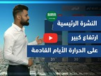 Weather of Arabia - video of the main weather forecast - (Saudi Arabia) (Friday - 25-6-2021)