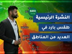 Arab Weather - Saudi Arabia | Home weather forecast | Friday 26-2-2021
