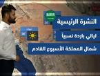 طقس العرب - السعودية | النشرة الجوية الرئيسية | الجمعة 15-10-2021