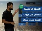 طقس العرب - السعودية | النشرة الجوية الرئيسية | الاحد 26-9-2021
