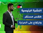 طقس العرب - الأردن | النشرة الجوية الرئيسية | الجمعة 26-2-2021