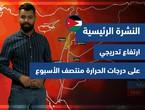 طقس العرب - الأردن | النشرة الجوية الرئيسية | الأحد 12-9-2021
