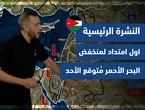 طقس العرب - الأردن | النشرة الجوية الرئيسية | السبت 25-9-2021