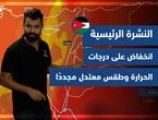 طقس العرب - الأردن | النشرة الجوية الرئيسية | الاحد 26-9-2021