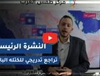 طقس العرب - السعودية | النشرة الجوية الرئيسية | السبت 23-1-2021