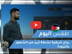 Arab Weather - Jordan | Today's weather | Friday 22-1-2021