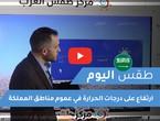 Arab Weather - Saudi Arabia | Today's weather | Tuesday 26-1-2021