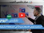 طقس العرب - السعودية | طقس اليوم | الخميس 25-2-2021