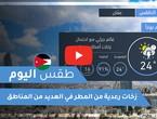 طقس العرب - الأردن | طقس اليوم | الأحد 1-11-2020