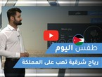 طقس العرب - الأردن | طقس اليوم | الإثنين 30-11-2020