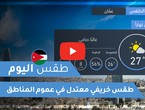 Arab Weather - Jordan | Today's weather | Thursday 10-22-2020