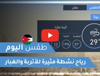 Arab Weather - Jordan | Today's weather | Friday 23-10-2020