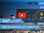 Arab Weather - Jordan | Today's weather | Monday 10-26-2020