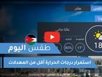 طقس العرب - الأردن | طقس اليوم | الإثنين 23-11-2020