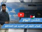طقس العرب - الأردن   طقس اليوم   الخميس 3-12-2020