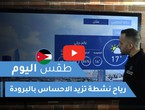 Arab Weather - Jordan | Today's weather | Tuesday 24-11-2020