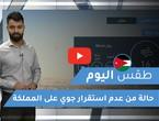 طقس العرب - الأردن | طقس اليوم | الجمعة 4-12-2020