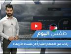 طقس العرب - الأردن | طقس اليوم | الاربعاء 25-11-2020