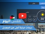 طقس العرب - الأردن | طقس اليوم | الثلاثاء 20-10-2020