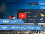 طقس العرب | طقس اليوم في الأردن | الأحـــد 2020/9/20