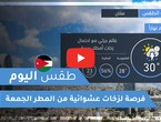 فيديو طقس اليوم في الأردن | الجمعة 2020/6/5