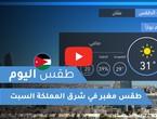 فيديو طقس اليوم في الأردن | السبت 2020/6/6