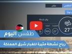 طقس العرب | طقس اليوم في الأردن | الأحـــد 2020/8/9