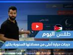 طقس العرب - فيديو طقس اليوم - (الأردن - السبت 17-4-2021)