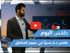 Arab Weather - Today's weather video - Jordan | Saturday 5-8-2021