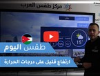 Arab Weather - Jordan | Today's weather | Sunday 29-11-2020