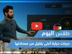 Arab Weather - Today's Weather Video - (Country Name) (day and date)