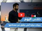 طقس العرب - فيديو طقس اليوم - (الأردن) (الأربعاء 12-5-2021)