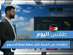 طقس العرب - الأردن | طقس اليوم | السبت 27-2-2021