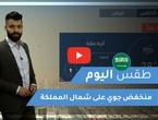 Arab Weather - Saudi Arabia | Today's weather | Wednesday 20-1-2021