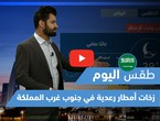 Arab Weather - Today's weather video - Saudi Arabia | Saturday 5-8-2021