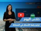 Arab Weather - Today's weather video - (Saudi Arabia - Tuesday 5-18-2021)