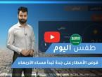 طقس العرب | طقس اليوم في السعودية | الأربعاء 2020/11/25