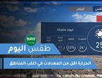 طقس العرب | طقس اليوم في السعودية | الاثنين 2020/11/23