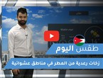 Arab Weather | Today's weather in Jordan | Friday 27/11/2020