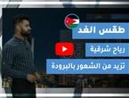 طقس العرب - الأردن | طقس الغد | السبت 23-1-2021